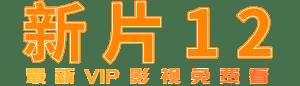 最新电影电视剧综艺-新片12网